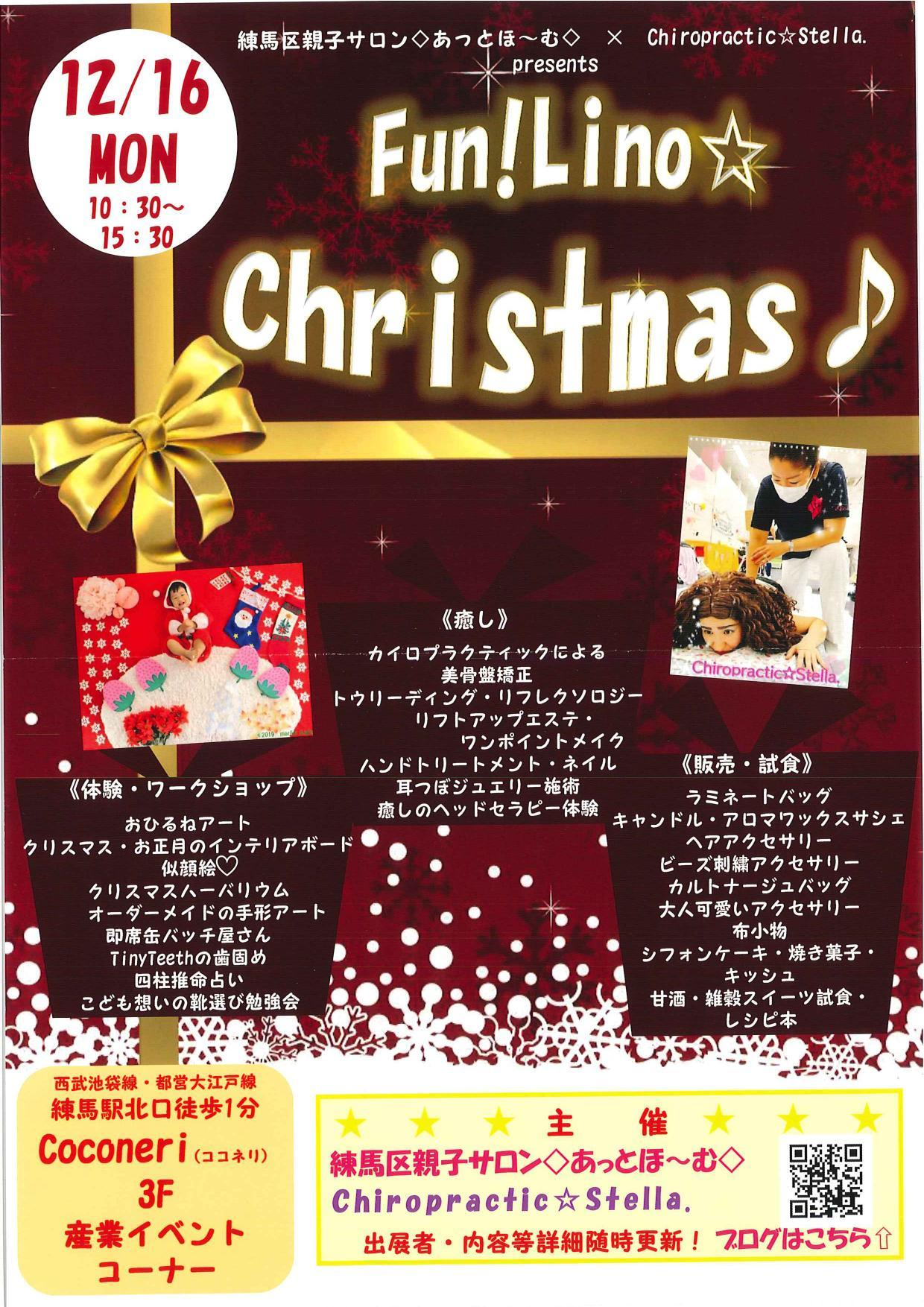 Fun!Lino☆ Christmas♪